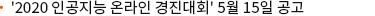 '2020 인공지능 온라인 경진대회' 5월 15일 공고