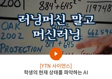 YTN 사이언스 학생의 현재 상태를 파악하는 AI