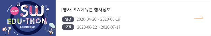 행사 SW에듀톤 행사정보 일정 2020-04-20 ~ 2020-06-19 / 모집 2020-06-22 ~ 2020-07-17