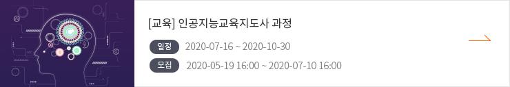 교육 인공지능교육지도사 과정 일정 2020-07-16 ~ 2020-10-30 / 모집 2020-05-19 16:00 ~ 2020-07-10 16:00