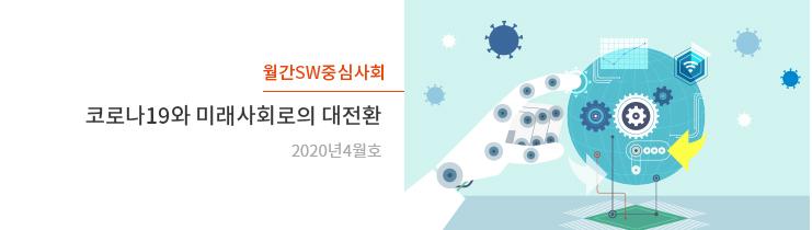 월간SW중심사회 코로나19와 미래사회로의 대전환 2020년 4월호
