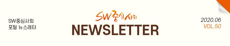 SW중심사회 포털 뉴스레터 SW중심사회 NEWSLETTER 2020.05 VOL.50