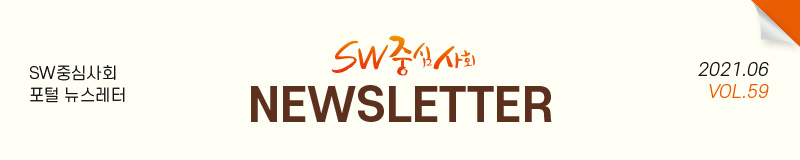 SW중심사회 포털 뉴스레터 SW중심사회 NEWSLETTER 2021.06 VOL.59